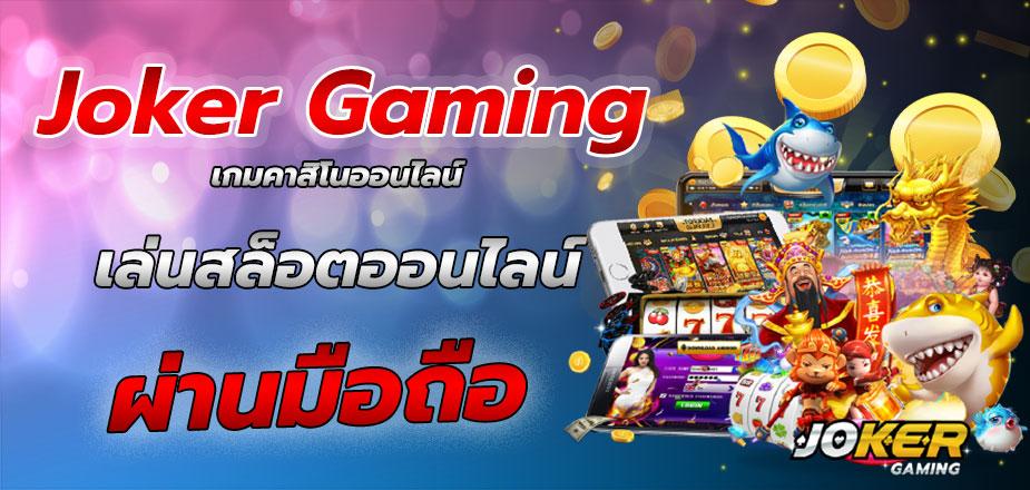 Joker Gaming สล็อตออนไลน์ ผ่านมือถือ