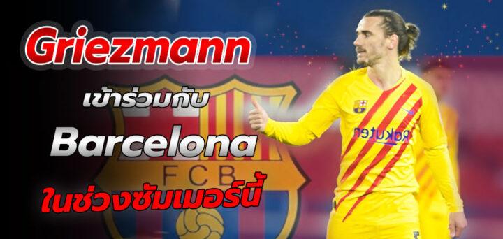 Griezmann เข้าร่วมกับ Barcelona ในช่วงซัมเมอร์นี้