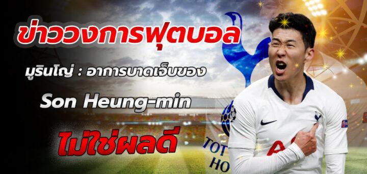 ข่าววงการฟุตบอล มูรินโญ่ : อาการบาดเจ็บของซน ฮึง-มิน (Son Heung-min) ไม่ใช่ผลดี