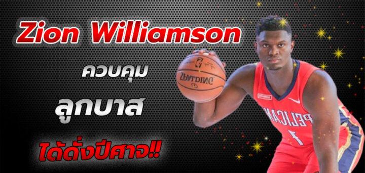 Zion Williamson ควบคุมบาสได้ดั่งปีศาจ!!
