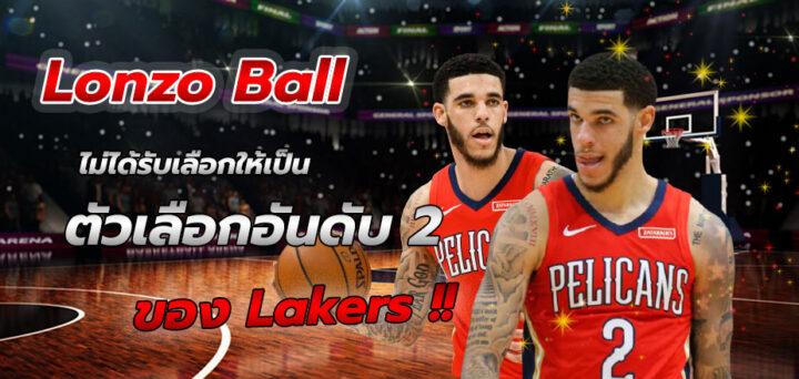 Lonzo Ball ไม่ได้รับเลือกให้เป็นตัวเลือกอันดับ 2 ของ Lakers !!