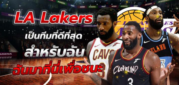 Lakers เป็นทีมที่ดีที่สุดสำหรับฉัน ฉันมาที่นี่เพื่อชนะ