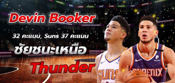 Devin Booker 32 คะแนน, Suns 37 คะแนนชัยชนะเหนือ Thunder