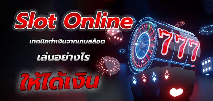 Slot Online ทำเงินง่ายๆ จากเกมออนไลน์
