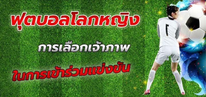 ฟุตบอลโลกหญิง การโหวตออนไลน์สำหรับประเทศเจ้าภาพการแข่งฟุตบอล