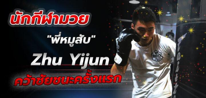 """นักกีฬามวย """"พี่หมูสับ"""" Zhu Yijun คว้าชัยชนะครั้งแรก"""