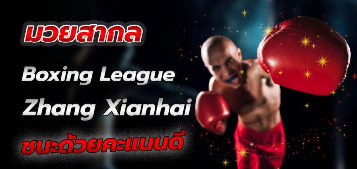 มวยสากล Boxing League