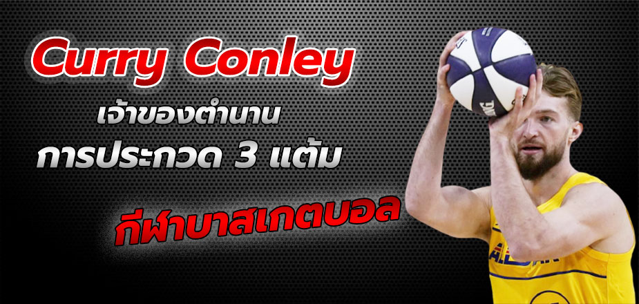 Curry Conley